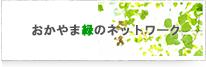 おかやま緑のネットワーク