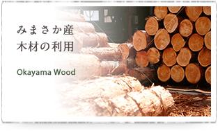 木の国美作ネットワーク
