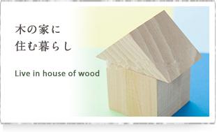 木の家に住む暮らし