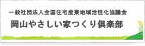 yasashiiedukuri_banner